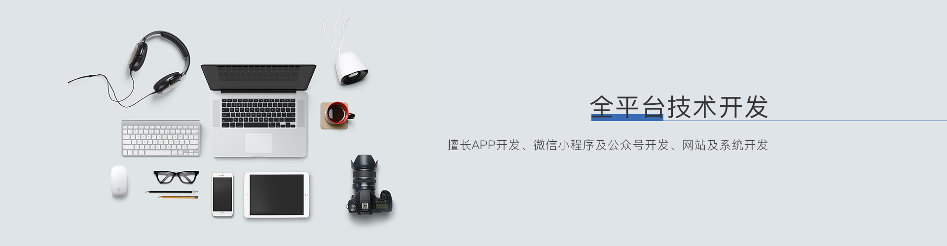 北京APP开发