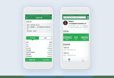 空压云-内蒙古网站app开发