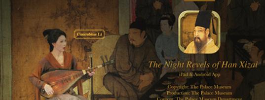 《韩熙载夜宴图》2015年苹果年度最佳